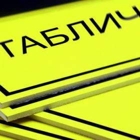 Табличка, пластик 3мм (руб./кв.м.)